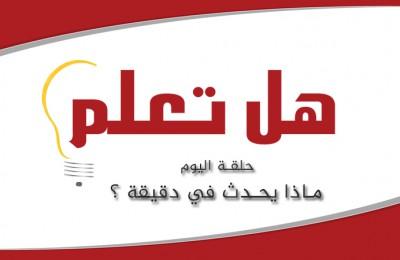 HalTa3lam-cover