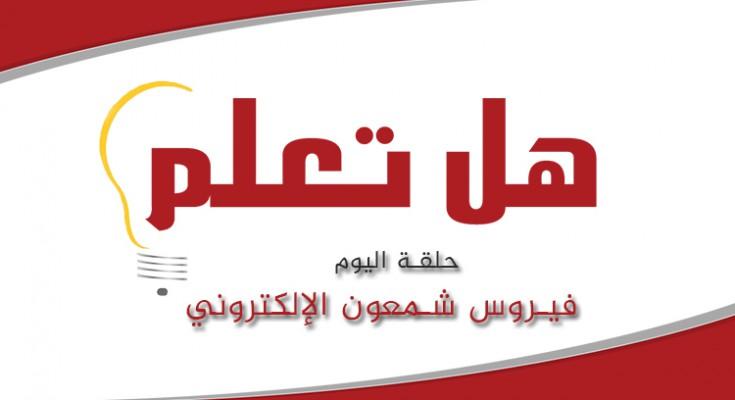 HalTa3lam-cover-ep5