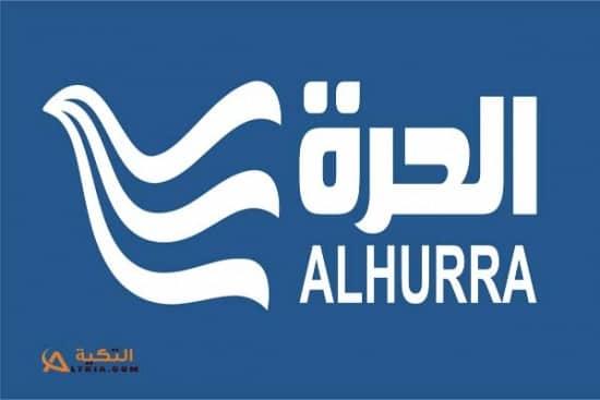 Alhurra-550x367